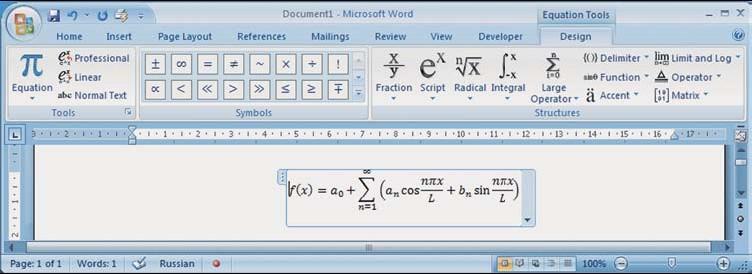 Вставка формул в Word от простого к сложному