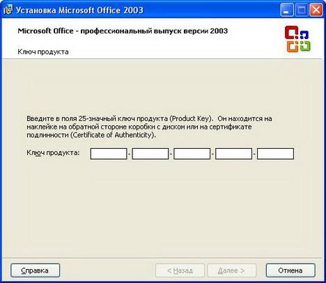 Установочную программу microsoft office 2003