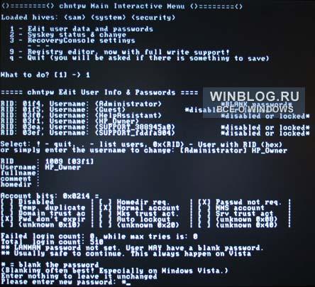 Рисунок F. Утилита для взлома паролей предлагает администратору