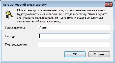 Отключение окна выбора пользователя и настройка