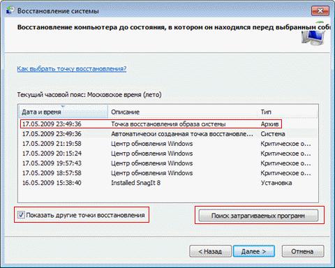 Как сделать откат windows 7 без точки восстановления